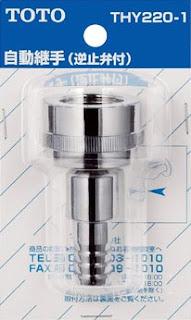 TOTO THY220-1 自動継手(逆止弁付)
