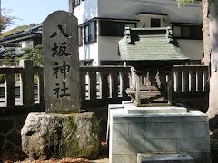 忍草浅間神社八坂社