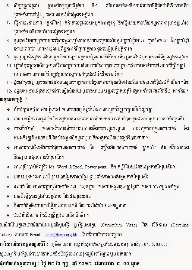http://www.cambodiajobs.biz/2015/02/field-officer-icso.html