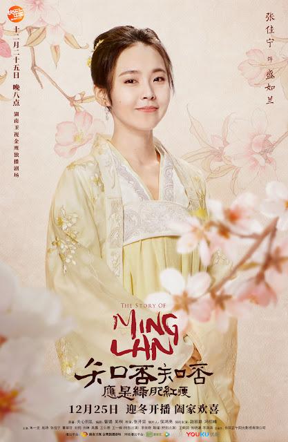 Story of Minglan cdrama Zhang Jianing