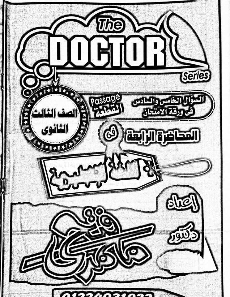 كيف تحصل على الدرجة النهائية في سؤال القطعة والترجمة؟ مع دكتور اللغة الانجليزية محمد فتحي 0
