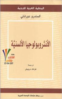 تحميل كتاب الأنثروبولوجيا الألسنية pdf ألسندرو دورانتي