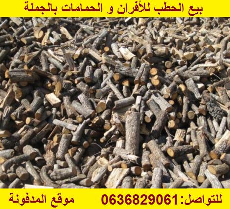 بيع الحطب للأفران و الحمامات بالجملة مع التوصيل