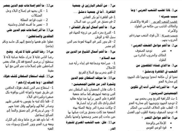 مراجعة قصه طموح جاريه رائعة للصف الثالث الاعدادي الترم الثاني