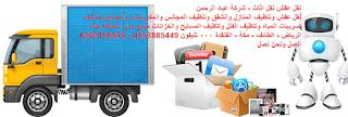 ارخص شركات نقل العفش وتخزين الاثاث فى الدمام 0535220955