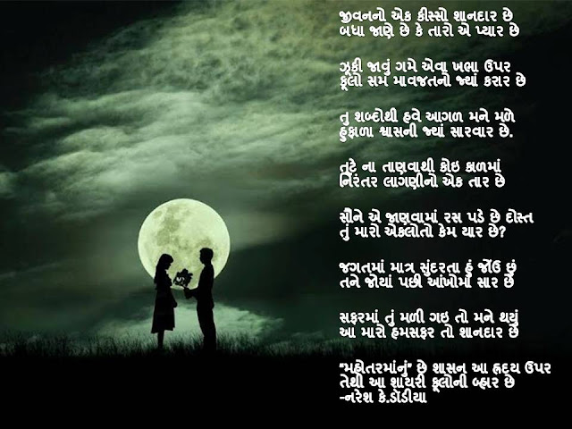 जीवननो एक कीस्सो शानदार छे Gujarati Gazal By Naresh K. Dodia