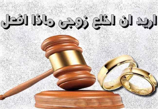 قضايا الخلع فى مصر