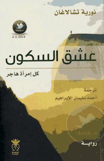 تحميل رواية عشق السكوت PDF