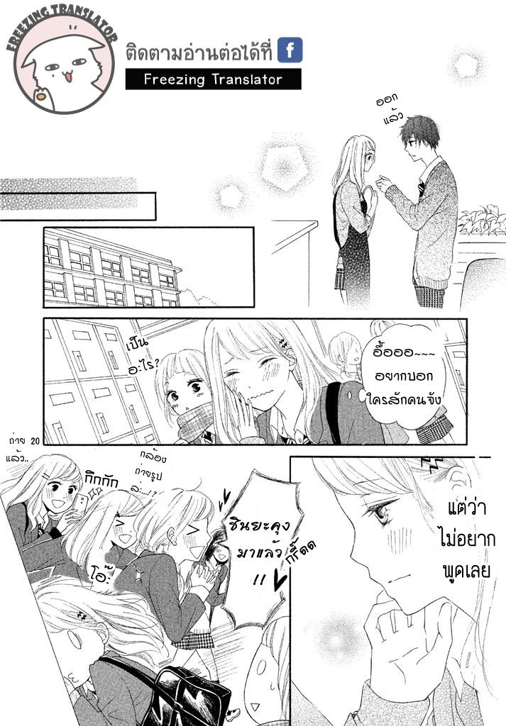 Gochumon wa Ikemen desuka - หน้า 20