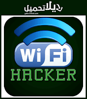 برنامج اختراق الواي فاي WiFi Hacker