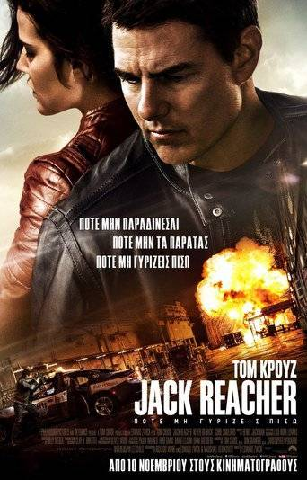 Jack Reacher: Never Go Back (2016) ταινιες online seires oipeirates greek subs