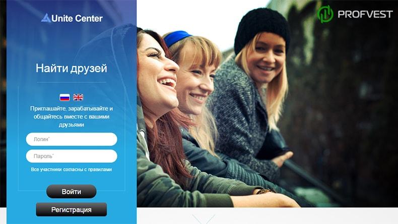 Unite Center обзор и отзывы вклад 500$