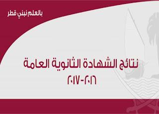 نتائج اختبارات الفصل الدراسي الاول للشهادة الثانوية العامة والتخصصية للعام الدراسي 2016-2017 في قطر