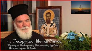 Αποτέλεσμα εικόνας για Γεώργιος Μεταλληνός