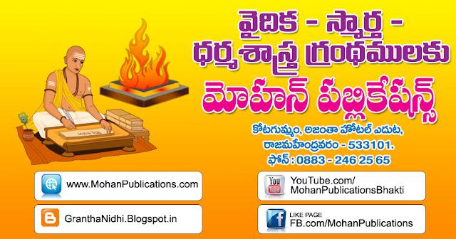 vaidika dharmasastra smarta bhaktipustakalu BhaktiPustakalu_granthanidhi_mohanpublications_bhakthi తెలుగు పుస్తకాలు_భక్తి పుస్తకాలు