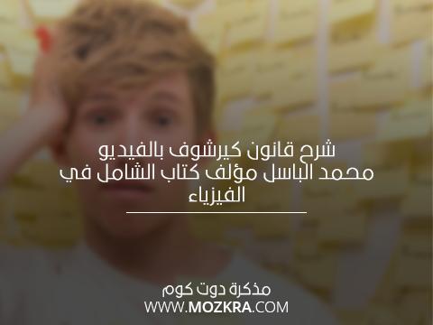 شرح قانون كيرشوف بالفيديو محمد الباسل مؤلف كتاب الشامل في الفيزياء