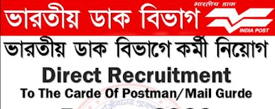 WB Postal recruitment 2018