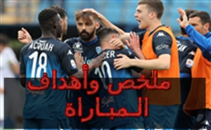 هدف إمبولي في فيورنتينا في الدوري الإيطالي
