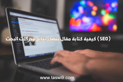 https://www.taswi9.com/2019/03/seo-articles.html