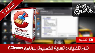 شرح تنظيف و تسريع الكمبيوتر ببرنامج CCleaner   Model%2Bpour%2Bautre%2Bchose5