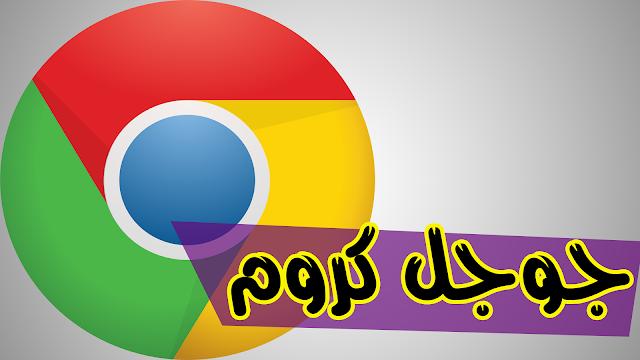 حاجب الإعلانات المدمج مع جوجل كروم سيصل العام المقبل