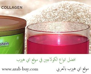 افضل انواع الكولاجين في موقع اي هيرب بالعربي
