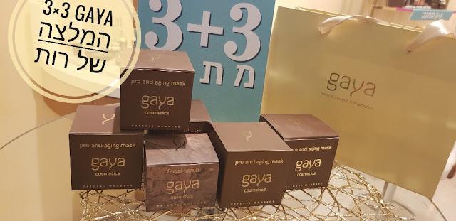 Gaya Cosmetics, גאיה במבצע 3* 3 מוצרי טיפוח ויופי, המלצה של רות