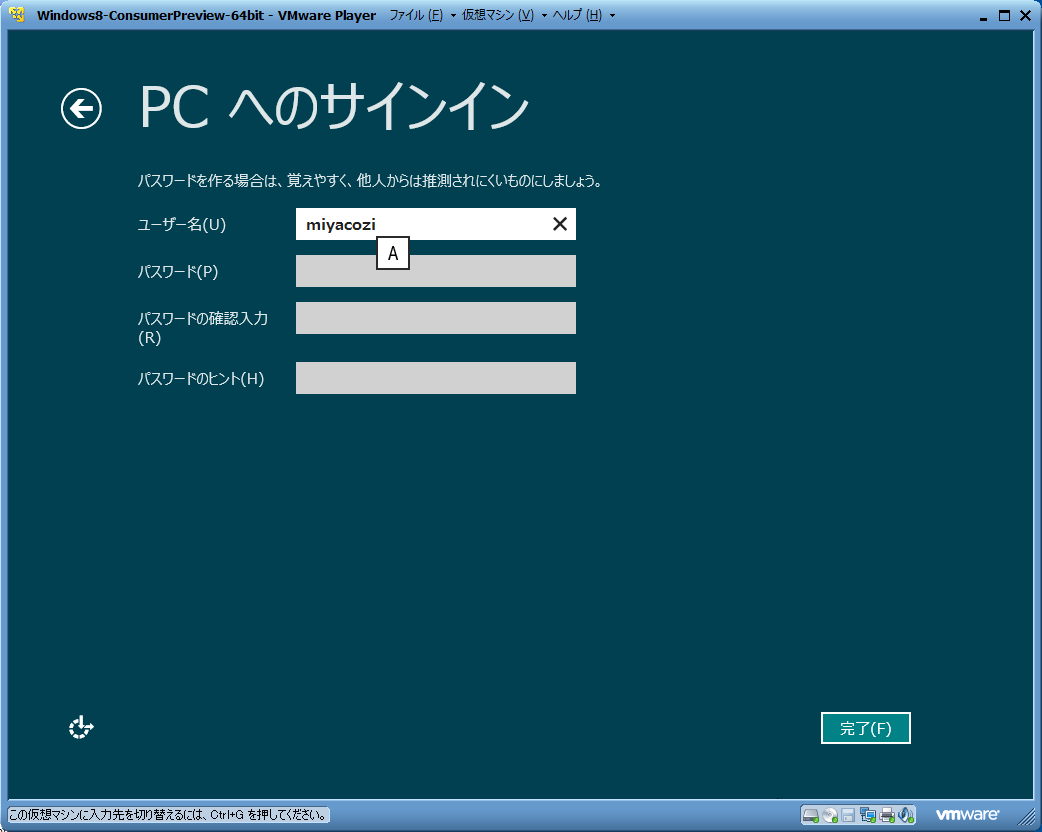 Windows 8 Consumer PreviewをVMware Playerで試す 1 -24
