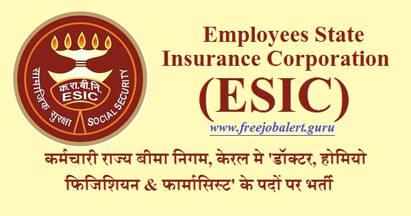 Employees' State Insurance Corporation, ESIC Kerala, ESIC, ESIC Recruitment, Doctor, Medical, Graduation, Latest Jobs, Kerala, esic logo