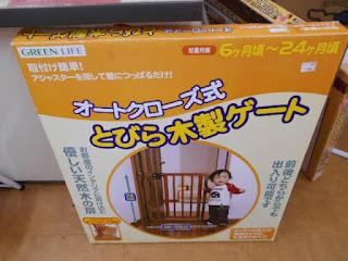 中古のオートクローズ式とびら木製ゲート1990円6ヶ月から24か月