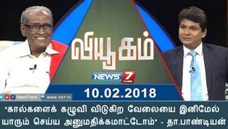 Interview with D. Pandian 10-02-2018 News 7 Tamil