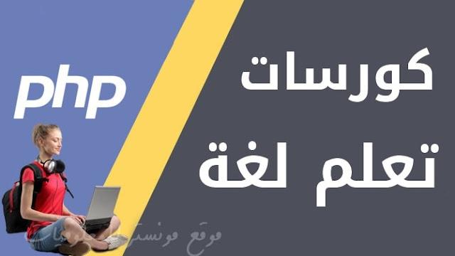 أفضل كورسات تعلم php بالعربي