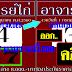 มาแล้ว...เลขเด็ดงวดนี้ 2ตัวตรงๆ หวยซอง อาจารย์ไก่ งวดวันที่ 1/7/60