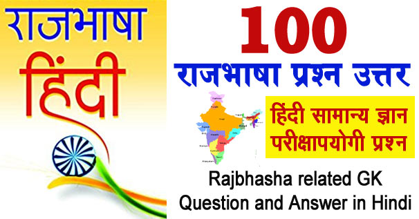 Rajbhasha related GK Question and Answer in Hindi