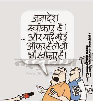 maharashtra, election 2014 cartoons, assembly elections 2014 cartoons, cartoons on politics, indian political cartoon