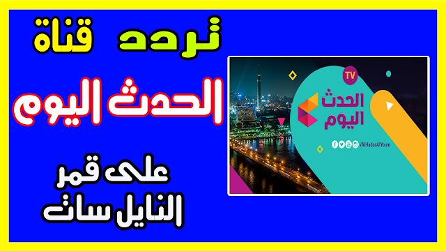 """تردد قناة الحدث اليوم على النايل سات """"قناة الزملكاوية"""" وموعد برنامج الزمالك اليوم"""