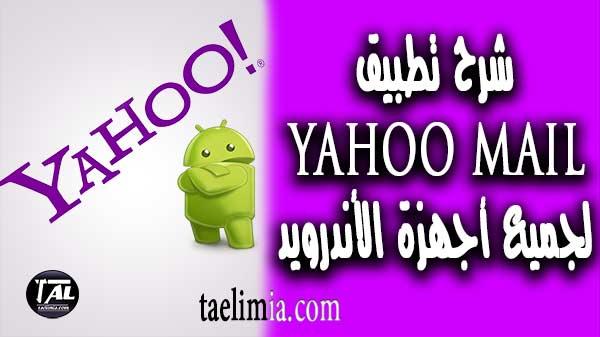 تطبيق yahoo mail  للأندرويد