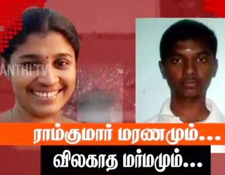 Ayutha Eazhuthu Neetchi 19-09-2016 Mystery behind Ramkumar's Death…