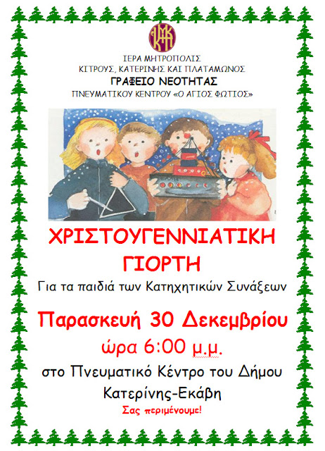 Χριστουγεννιάτικη γιορτή για τα παιδιά των Κατηχητικών!