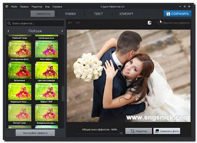 Студия Эффектов 4.0 - Пример свадебного фото
