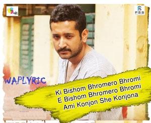Bhalobasar Gaan Song Lyrics