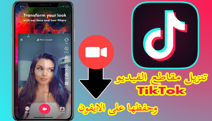 https://www.arbandr.com/2019/03/Download-Save-TikTok-videos-in-iphone.html