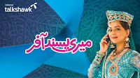 Telenor Latest Meri Pasand Offer