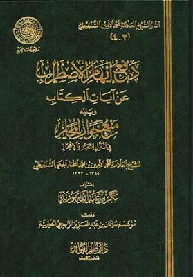 دفع إيهام الإضطراب عن آيات الكتاب - محمد الأمين الشنقيطي بن محمد المختار الجكيني الشنقيطي