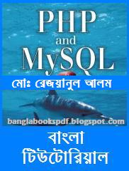 Pdf site bangla book