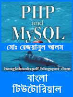 PHP and MySQL Database Bangla Tutorial Book