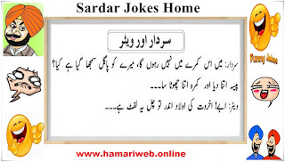 best sardar joke ever - really funny joke