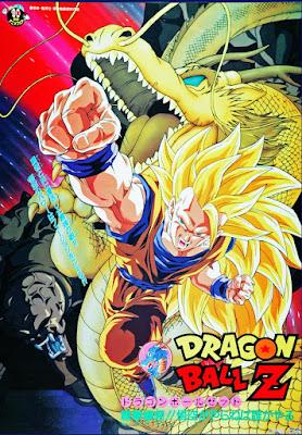 Dragon Ball Z 13 Wrath Of The DragonSUb Indonesia