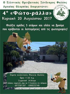 Ελληνικός Ορειβατικός Σύνδεσμος Φολόης Αρχαίας ολυμπίας φωτοράλλυ Φολόη
