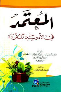 تحميل كتاب المعتمد في الأدوية المفردة pdf - يوسف التركماني